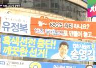 """[탐사플러스 16회] 인천시장 선거전 """"교체론"""" vs """"심판론"""""""