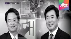 [탐사플러스 16회] 남경필 vs 김진표, 선후배간 '날 선 공방'
