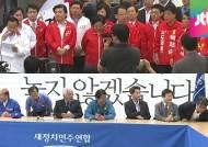 """지방선거 이틀 앞으로…여 """"도와달라""""-야 """"심판하자"""""""