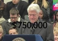 1시간 2억 5천만 원…'억' 소리나는 미국 명사 강연료
