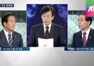 정몽준-박원순 JTBC 토론회서 자료공방, 취재해보니…