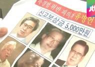 """13일째 자취 감춘 유병언…검찰총장 """"수사인력 보강"""""""