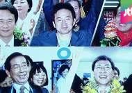 [야당 발제] 차기 대권주자 반열 오른 시도지사 당선자들