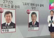 [지방선거 인사이드] 27년간 12번 도전…이색 당선자들