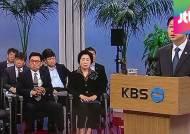 KBS 임시 이사회…여야 이사진 모두 참석, 표결 주목