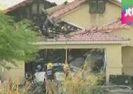 미군 전폭기, 캘리포니아 주택가 추락…주택 3채 부서져