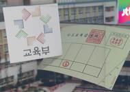 '진보 압승' 교육감…혁신학교 등 정부와 마찰 우려
