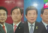 [탐사플러스 17회] 수도권 혈전…경기·인천 움직인 힘은?