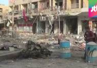 이라크서 주말 연쇄 폭탄테러 발생…100여 명 사망