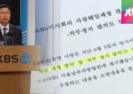 """길환영 사장 """"이사회 해임제청 무효"""" 소송…양대 노조 비판"""