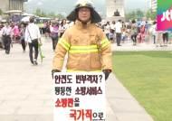 """릴레이 시위 나선 소방관들 """"국가직으로 전환해달라"""""""