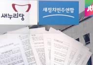 """새정치연합, '불법감금' 약식기소 반발…""""정식재판 청구"""""""
