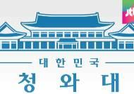 [청와대 발제] 개각 신호탄 쏜 청와대…쇄신 폭 키우나