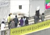 세월호 유가족, '희생자 모욕' 오정현·조광작 목사 고소