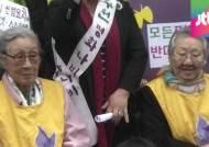 """위안부 할머니들 """"문창극, 총리 자격 없다""""…사퇴 촉구"""