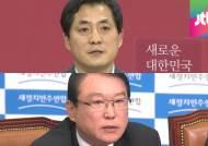 '새정연' vs '새정치연합' 약칭 놓고 여야 신경전