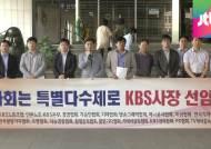 "KBS 노조 ""사장 선임에 여당 입김 커…방식 바꿔야"""