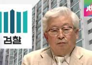 '유병언 일가' 재산 추가 동결…아파트 224채 가압류