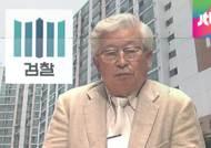 212억 상당 유병언 재산 추가 압류…아파트만 200여채