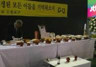 """'축구선수 꿈' 이승현군 49재…""""하늘서 맘껏 응원하렴"""""""