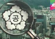 한수원 '최하위'…두 배로 늘어난 '경영 낙제' 공기관