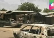 나이지리아 월드컵 관람센터서 폭탄테러…21명 사망