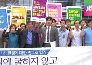 전교조, 법외노조 취소소송 패소…법정다툼 이어질 듯