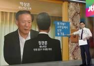 '공천 헌금 의혹' 박상은, 호텔방 711호에선 무슨 일이…