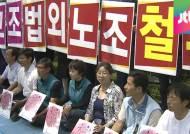 전교조 결국 법외노조로…법정 다툼·갈등 이어질 듯