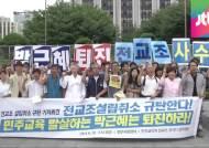 """전교조 """"강력한 저항권 행사할 것""""…대정부 투쟁 선언"""