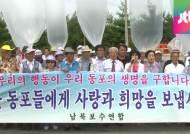 보수단체, '초코파이' 북파…북한 자극 vs 민생에 도움