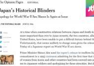 """NYT """"일본, 과거 고쳐 쓰면 안 돼""""…중국 """"침략 미화"""""""