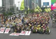 보건노조, '의료 민영화 반대' 경고 파업…긴장감 고조