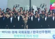 '선주협회 후원' 해외시찰 다녀온 의원들, 경비 반납