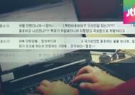 검찰, '전라도 비하' 악성 댓글 단 국정원 직원 조사