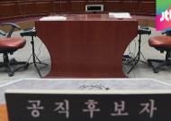 [국회 발제] 인사청문제도가 문제? 청와대·여당 한목소리