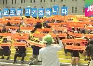 전교조 '조퇴 투쟁' 돌입…소속 교사 1000여 명 집회