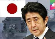 일본, 집단적 자위권 공식화…'전쟁 가능 국가' 선언