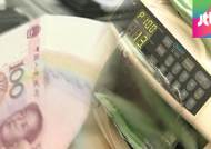 원-위안화 직거래 시대…중국 주식 '직접 투자' 가능