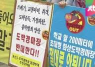 용산 경마장 기습 운영에 주민들 시위…격화되는 갈등