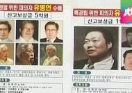 추적 51일째…재산 뺏길 위기 유병언, 소재 드러날까?