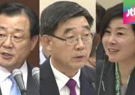 이병기·이기권·김희정 청문보고서 채택…최경환 보류