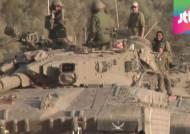 이스라엘, 예비군 4만 명 동원령…전면전으로 번지나
