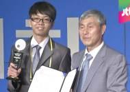 대만 35년 만에 세계아마바둑 우승…위태웅 7단 2위