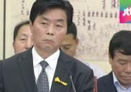 정성근, 부동산 양도세 탈루 위증 논란…청문회 파행