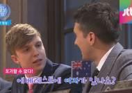 """[비정상회담 미공개 ③] 줄리안 """"산에 여자 있나요?"""" 폭탄 발언"""