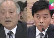 [국회] 김명수-정성근 후보자의 운명…경우의 수 3가지
