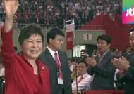 [청와대] 전당대회장 나타난 대통령, 커지는 정치적 논란