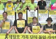 [국회] 세월호 가족 단식 투쟁…암초 걸린 특별법 제정