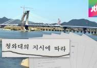 정부 문서에 '4대강 공사 담합, 사전 인지·은폐' 정황 포착